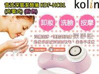 美容家電到KOLIN 歌林 音波深層潔顏儀 / 洗臉機 KDF-HC01