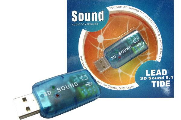 優質USB 3D音效卡