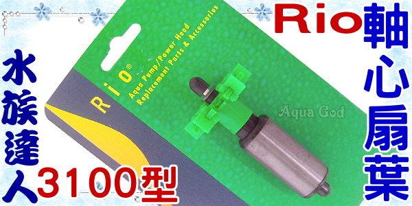 【水族達人】台灣製造Rio《沉水馬達專用軸心扇葉.3100型》