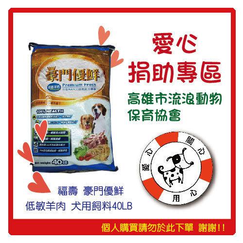 【愛心捐助-高雄市流浪動物保育協會】豪門優鮮-低敏羊肉-犬用飼料-40LB/磅(約18kg)-630元(A141B01)