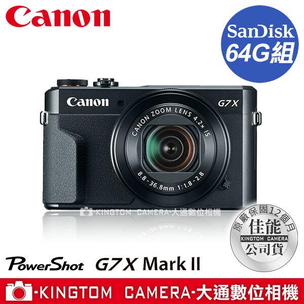 CANON PowerShot G7X MarK II MK2 現貨 送64G高速卡+專用電池+螢幕保護貼+吹球清潔組 彩虹公司貨
