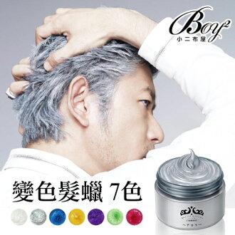 ☆BOY-2☆ 【NQYD002】持久定型著色髮蠟髮泥 0