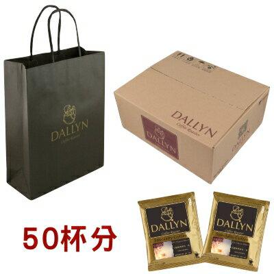 【DALLYN】卓越經典超凡一杯濾掛咖啡50入袋 EFC Star   DALLYN豐富多層次 2