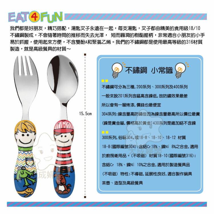 【大成婦嬰】 EAT4FUN 吃飯系列-Kiddos小屁孩 湯叉匙 2件組(男孩款) 湯匙 叉子 316不鏽鋼 2