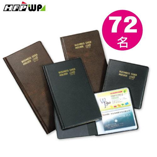 【清倉超低價販售】1本只要31元  PVC名片簿 ND72 HFPWP