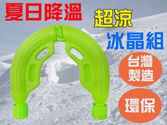 台灣製造~涼夏降溫 風扇超涼冰晶組/節能環保10-18吋(箱扇/立扇) 附不鏽鋼支架