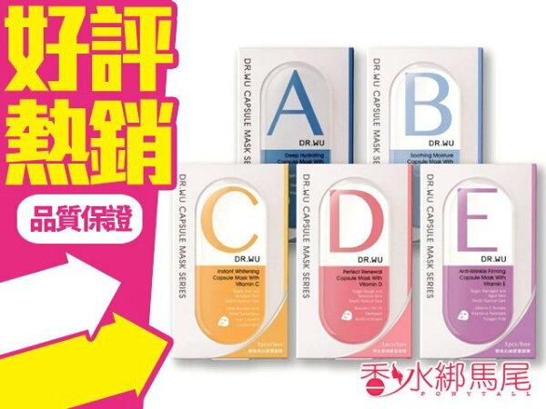 ◐香水綁馬尾◐ DR.WU 膠囊面膜 盒裝/ 3片入 保濕修復/保濕舒緩/瞬效亮白/再生煥膚/緊緻抗皺