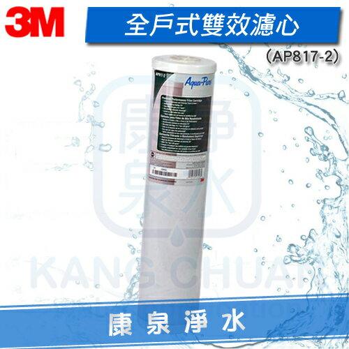 【宅配免運費】3M AP-817-2 全戶式活性碳濾心(20吋大胖活性碳) ~ SS802專用濾心 ~ 可除氯.有害化學物