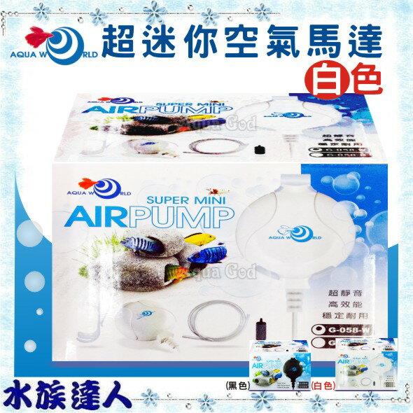 【【水族達人】台灣水世界 AQUA WORLD《超迷你空氣泵(白色款) / 打氣馬達/空氣幫浦/ G-058-W》打氣幫浦