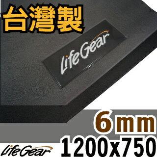 【來福嘉 LifeGear】88300 6mm厚MIT隔音避震器材地墊