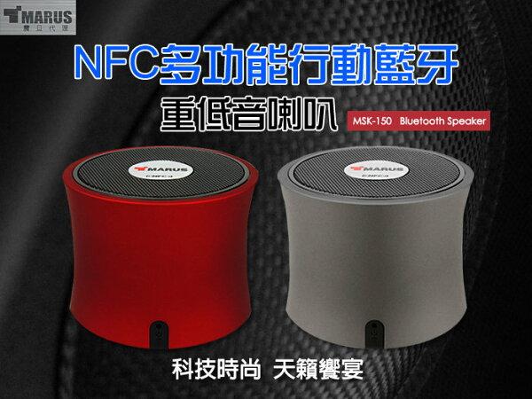 MARUS馬路 震旦行代理 MSK-150-RD 紅色 NFC多功能行動藍牙重低音喇叭+免持通話 音箱/麥克風 擴音 喇叭/揚聲器/禮品/贈品/TIS購物館