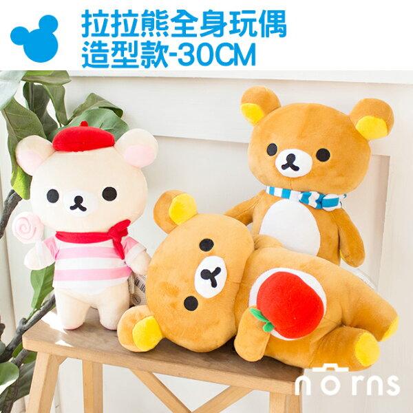 NORNS【拉拉熊全身玩偶 造型款 30CM】正版 娃娃抱枕 懶妹 懶懶熊 側躺Rilakkuma 抱蘋果 圍巾 棒棒糖