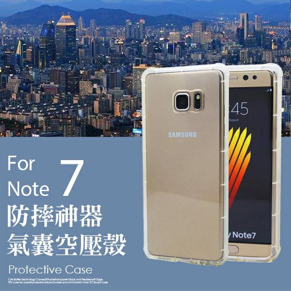 Samsung Note 7 空壓殼 氣墊 手機殼 【C-SAM-N11】三星 5.7吋 防摔護盾 透明殼 TPU 氣囊
