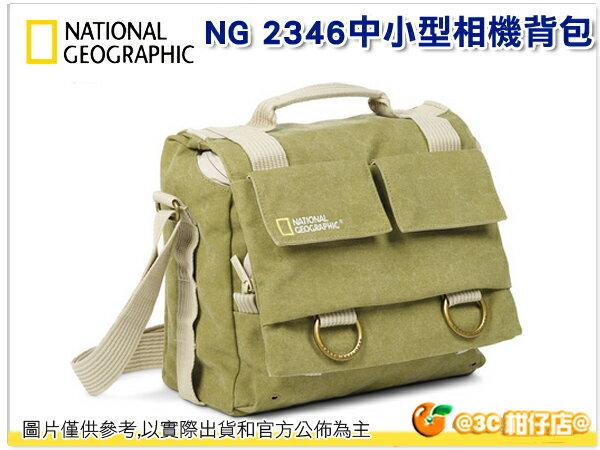 8/31號前官網送原廠防雨套 國家地理 National Geographic NG 2346 NG2346 探險家系列 中小型單眼相機包 攝影包 公司貨