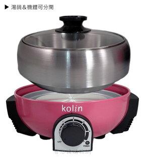 《省您錢購物網》福利品~歌林304不銹鋼電火鍋(HL-MN2001S)