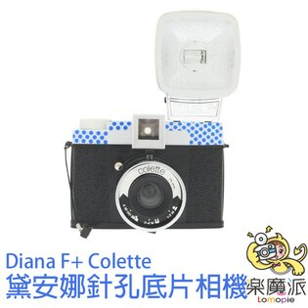 『樂魔派』Lomography LOMO 黛安娜 中片幅 針孔 底片相機 限量版 Diana F+ Colette