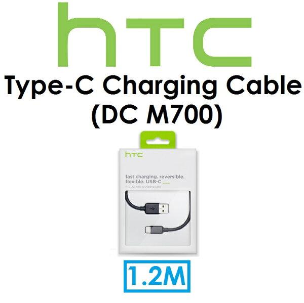 【原廠吊卡盒裝】 宏達電 HTC DC M700 原廠 USB Type-C(1.2M)資料傳輸線/充電線 TypeC 1.2公尺(不含旅充頭)