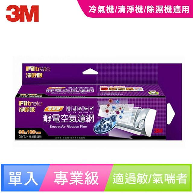 【3M】淨呼吸靜電空氣濾網(專業級捲筒式) 0