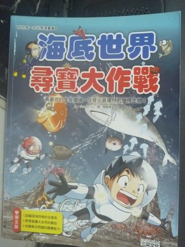 ~書寶 書T1/少年童書_WFV~海底世界尋寶大作戰_Gomdori co.