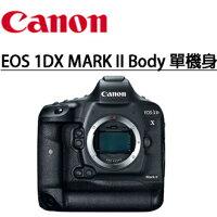 Canon佳能到★現貨一台★分期零利率★  CANON  EOS  1DX MARK II 2 1DX MK2 1DX 二代  數位單眼相機 彩虹公司貨 (下標前請先來電洽詢還有無庫存,謝謝您)