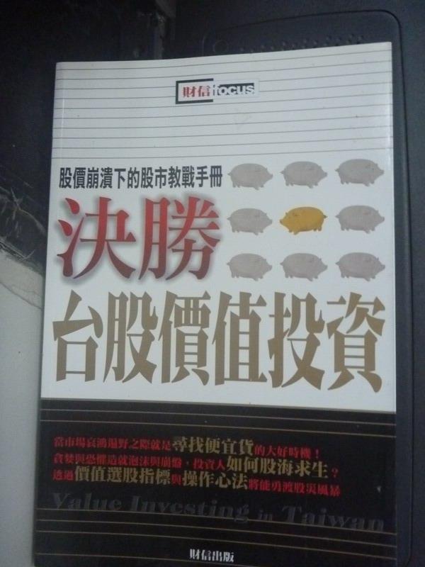 ~書寶 書T4/股票_QIE~決戰台股價值投資_財信編輯部