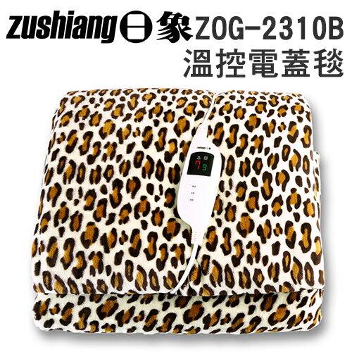 日象 ZOG~2310B 豔采 微電腦 溫控 電蓋毯 ~  好康折扣