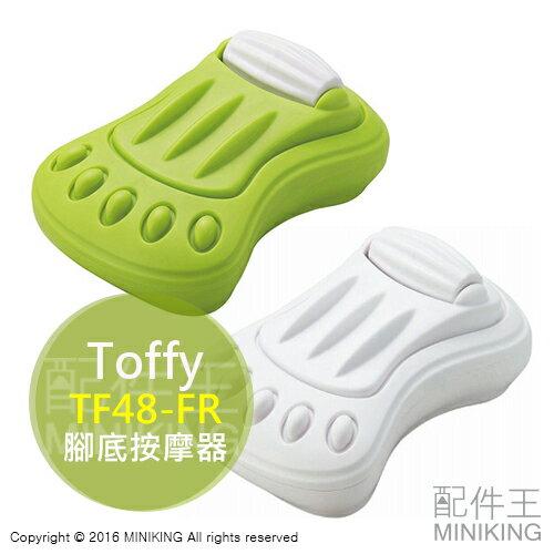 ~ 王~ 白 綠 LADONNA Toffy TF48~FR 腳底按摩器 自動滾輪 足部