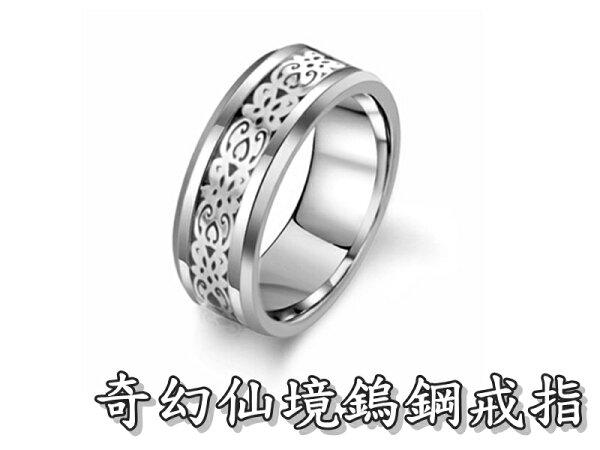 《316小舖》【C276】(高級純鎢鋼戒指-奇幻仙境鎢鋼戒指-銀色款 /高級鎢鋼戒指/超耐刮鎢鋼戒指/朋友禮物/聖誕節禮物)