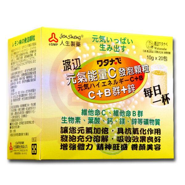 人生製藥 渡邊元氣能量C發泡顆粒 C+B 群+鋅(20包/盒)x1