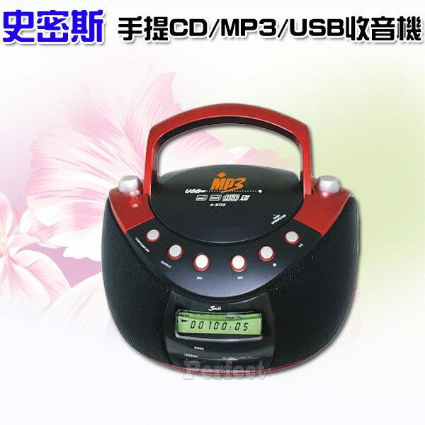 【Smith ● 史密斯】CD/MP3/USB手提收錄音機 A-503  **免運費**