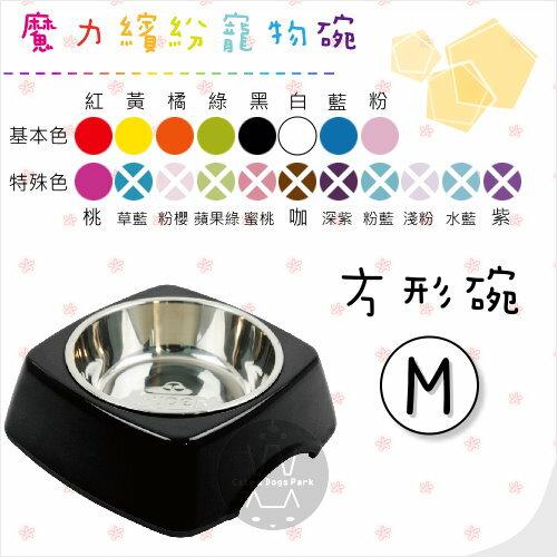 +貓狗樂園+ 草本魔力【魔力繽紛寵物碗。方形碗。M號】380元 0
