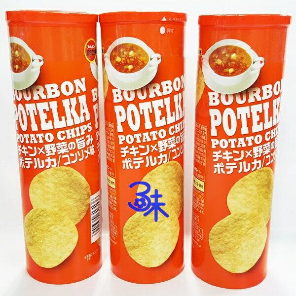(日本) Bourbon 北日本 POTELKA  洋芋片-野菜濃湯 1組 3罐 (65公克*3罐) 特價 185 元 【4901360313136】