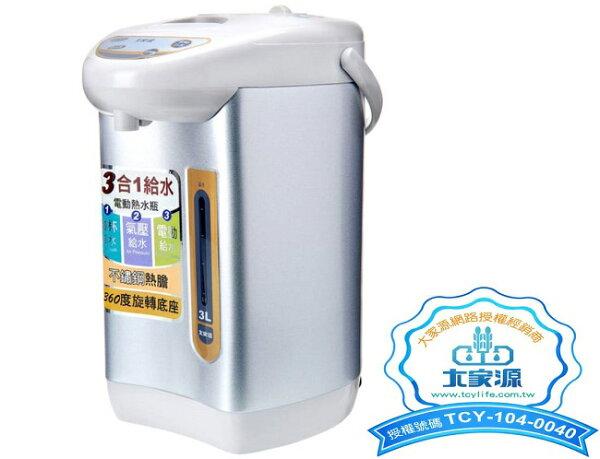 【大家源】三合一3L電動熱水瓶 TCY-2033/TCY2033 《免運費》