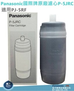 Panasonic國際牌原廠濾心P-5JRC適用PJ-5RF