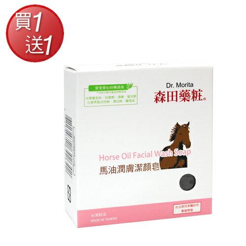 [買一送一]森田藥粧馬油潤膚潔顏皂100g