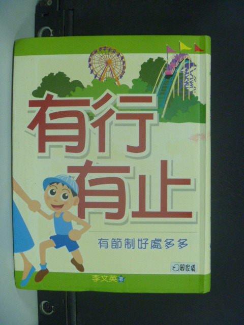 ~書寶 書T8/兒童文學_JIB~有行有止-有節制好處多多_李文英