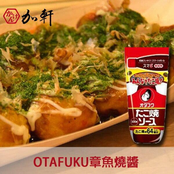 《加軒》多福OTAFUKU章魚燒醬 200G