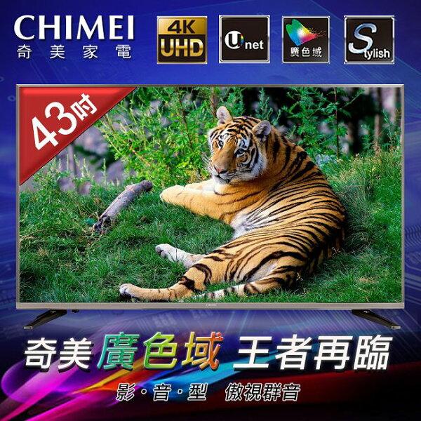 【CHIMEI奇美】43吋廣色域智慧聯網顯示器+視訊盒/TL-43W600+TB-W010