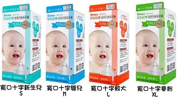 小獅王辛巴  寬口十字-- 母乳記憶超柔防脹氣奶嘴  4入【德芳保健藥妝】