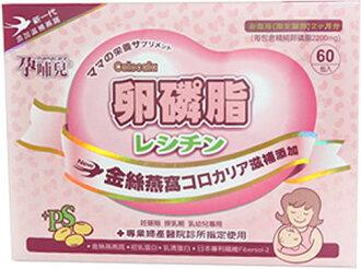 孕哺兒 卵磷脂燕窩細末 60入【德芳保健藥妝】 0