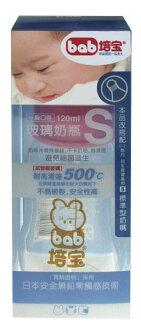 培寶 試管級玻璃奶瓶S 120ml【德芳保健藥妝】