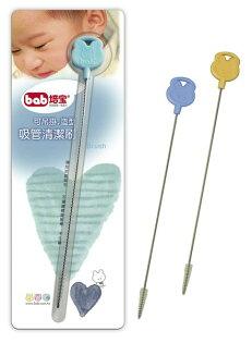 培寶 造型吸管清潔刷(藍/黃)【德芳保健藥妝】