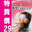 日本花王40度C蒸氣浴SPA眼罩【德芳保健藥妝】