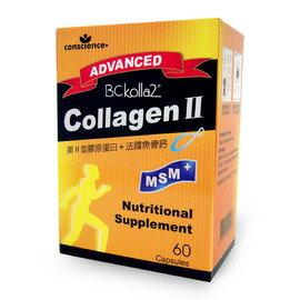 光禾館~康心二型膠原蛋白膠囊CollagenII型膠原蛋白~