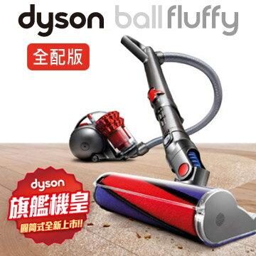 Dyson Ball Fluffy Plus 圓筒吸塵器 全配旗艦版 炫麗紅 貨 戴森第四