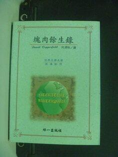 【書寶二手書T8/語言學習_JGH】塊肉餘生錄_何清和