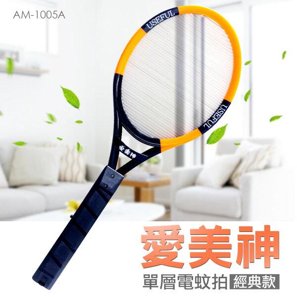【愛美神】高CP質 基本款 單層電蚊拍 (一入/二入/三入)買越多越划算 AM-1005A