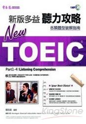 NEW TOEIC 聽力攻略(1MP3)
