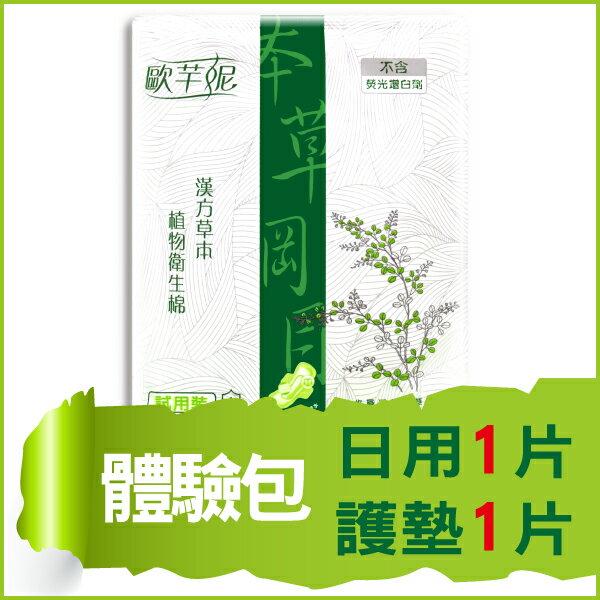 漢方草本植物衛生棉(旅行體驗包)