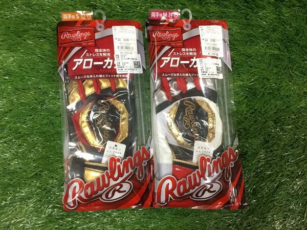 【進口】日本 Rawlings 打擊手套 手感極佳
